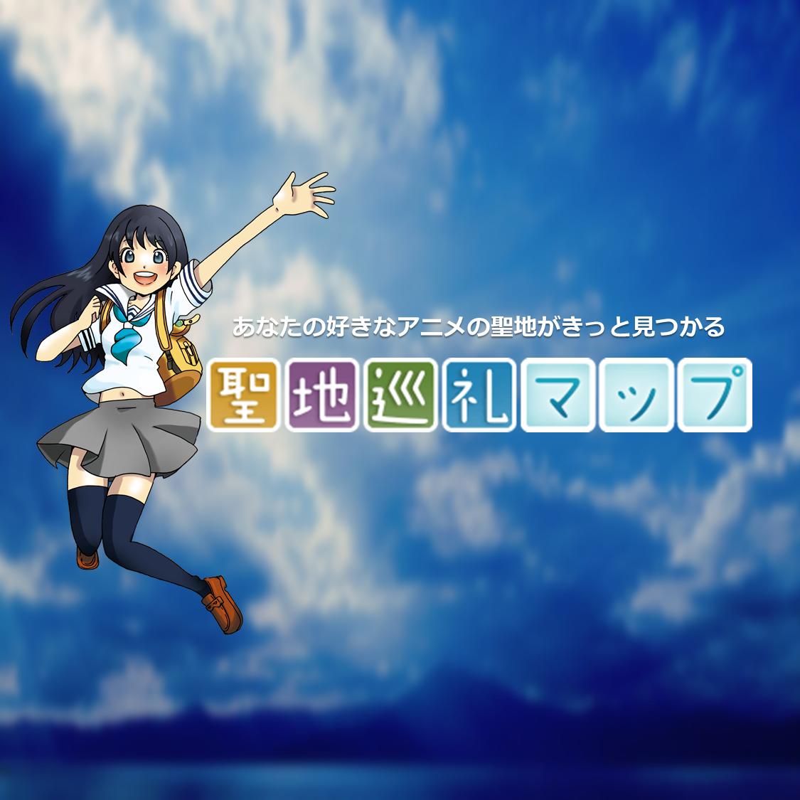 アニメ聖地をカンタン検索「聖地巡礼マップ」