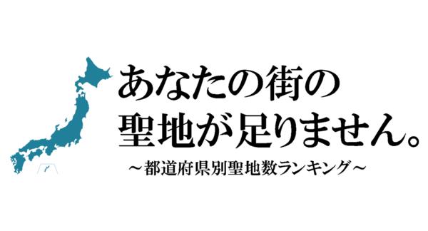 都道府県別ランキング.png