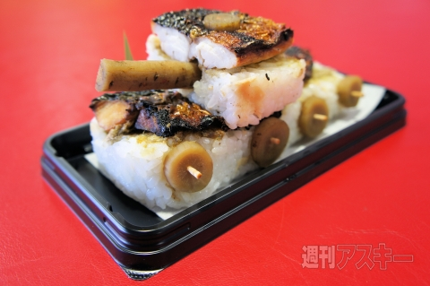 戦車焼き鯖寿司