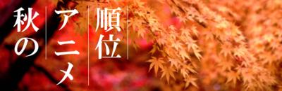 秋アニメ2014.png