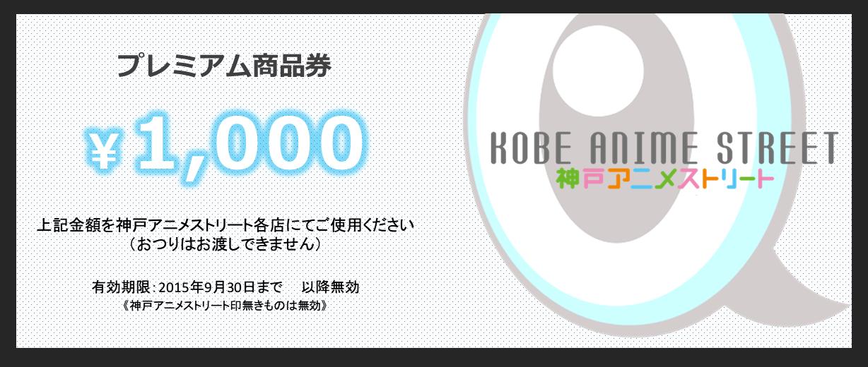 アニメストリート商品券.png