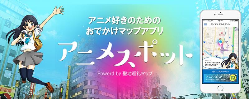 アニメマップtw.png